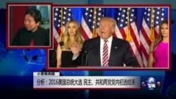 小夏看美国:2016美国总统大选民主、共和两党党内初选结束