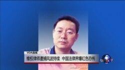 VOA连线:维权律师遭捕风波持续 中国法律界爆红色恐怖