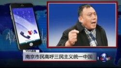 VOA连线史庭福:高呼三民主义统一中国 南京市民被抓