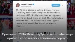 Новости США за минуту - 17 февраля 2019