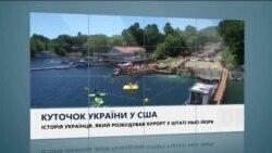 Вікно в Америку. Куточок України в Америці.