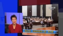 VOA卫视(2012年8月17日 第二小时节目)