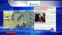 نگاهی به مطبوعات: سخنرانی وزیر خارجه آمریکا درباره ایران در جمع ایرانی آمریکایی ها