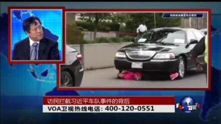 时事大家谈:访民拦截习近平车队新闻的背后