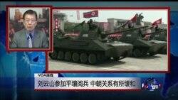 VOA连线:刘云山参加平壤阅兵,中朝关系有所缓和