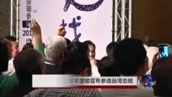 台湾亲民党主席宋楚瑜宣布参选台湾总统