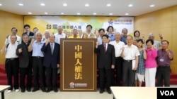 """台湾团结联盟召开记者会,将在立法院推动""""中国人权法""""。 照片来源:台湾团结联盟"""