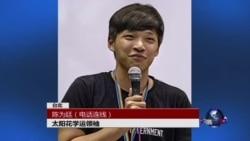 VOA连线:台湾学运领袖赴港关注占中,遭当局遣返