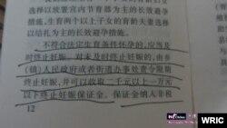 2012年6月10日湖南省計劃生育條例要求罰款的規定