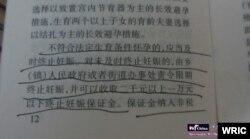2012年6月10日湖南省计划生育条例要求罚款的规定