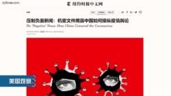 VOA连线:《纽约时报》报道揭露中国对疫情的舆论操纵
