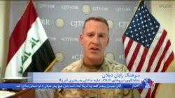 سخنگوی نیروهای ائتلاف علیه داعش به رهبری آمریکا: خطر داعش هنوز از بین نرفته است