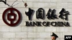Ngân hàng Trung Quốc ở Bắc Kinh