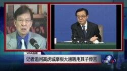 VOA连线:记者追问高虎城摩根大通聘用其子传言