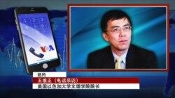 VOA连线王维正: 台湾总统蔡英文双十讲话,呼吁中国政府正视中华民国的存在