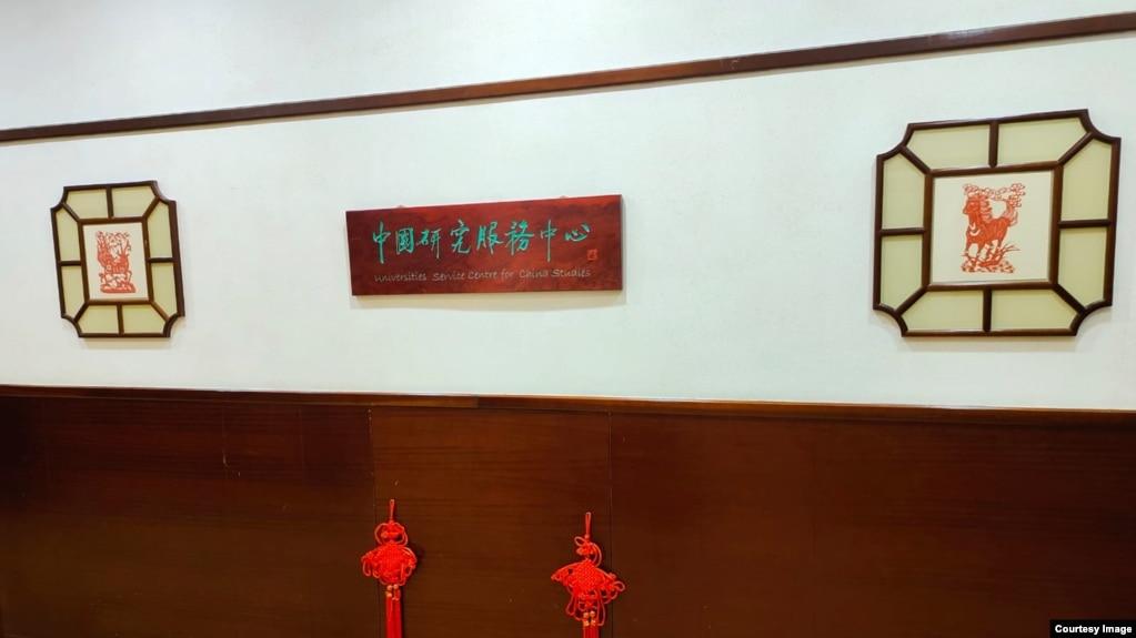 香港中文大学中国研究服务中心 (网友提供)