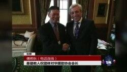 VOA连线:人权活动人士傅希秋会晤英国下院议长