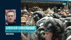 Алексей Навальный: люди знают о наших расследованиях, но боятся репрессий