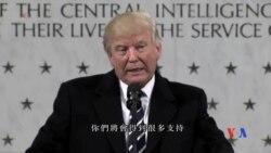 2017-01-22 美國之音視頻新聞: 川普視察中情局並表達支持