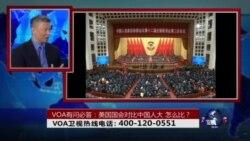 时事大家谈:VOA有问必答:美国国会对比中国人大;怎么比?