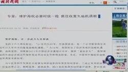 VOA连线:南中国海争议,中国不惜开一枪?