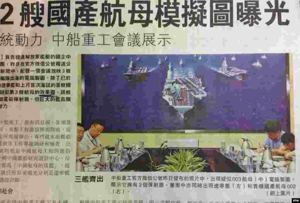 """香港""""明报""""2018年6月下旬刊登的中国第二艘国产航母电脑模拟照片和相关报道 (美国之音申华拍摄)。中国船舶重工集团官方公布的电脑模拟照片显示,疑似编号003的中国第二艘国产航母将有三个弹射器,战机起飞频率因此增高。航母仍采用传统蒸汽动力推动,排水量约八万吨以上。香港明报说,从这艘航母的效果图看,该舰采用平直甲板设计,而不是辽宁舰和中国首艘航母的滑跃式甲板。模拟照片展示,中国三艘航母:003、002、辽宁舰,以及大批其他附属舰只编队航行。中国《环球时报》以照片""""信息量真大!""""为题做了跟进报道,并引述大陆军事专家宋忠平的话说,解放军武器装备发展规律是,""""装备一代、研制一代、预研一代""""。从时间次序上看,目前开始建造这艘航母""""完全正常""""。"""