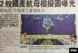"""""""明报""""刊登外界广泛关注的中国第二艘国产航母电脑模拟照片 (美国之音申华拍摄)"""