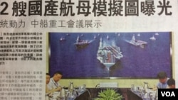 中国有意透露第二艘国产航母信息?
