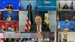 """美国务卿蓬佩奥于东盟发言:""""休让中共凌驾我们之上"""""""