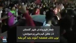 شعار شهروندان شهر گلستان در شب قهرمانی پرسپولیس: توپ تانک فشفشه آخوند باید گم بشه