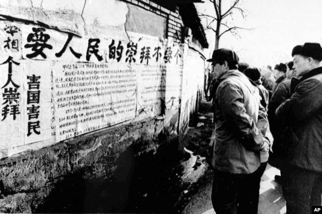 北京西单民主墙(1979年1月)