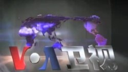 VOA卫视(2013年11月30日 第一小时)