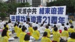 法轮功学员在台湾集会 呼吁世界看清中共本质