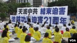 法輪功學員在台灣集會控訴中共持續迫害(美國之音張永泰攝)