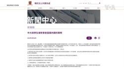 香港中文大學因當選內閣涉違反國安言論暫停學生會職能