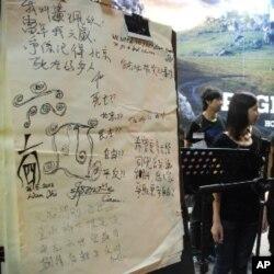 演唱場地設有留言板讓觀眾寫下有關六四的感受