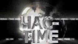 Час-Time