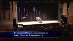 Концерт на Влатко Стефановски за Денот на благодарноста во САД