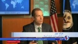 بررسی راههای شکست داعش در نشست وزیران ائتلاف به رهبری آمریکا