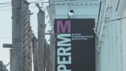 Пермь и ее культурная революция