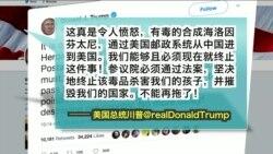VOA连线(黄耀毅):白宫:除了俄罗斯,中国、朝鲜、伊朗都干预美国大选
