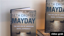 新书《呼救信号:美国海军霸权地位的衰落》(视频截图)