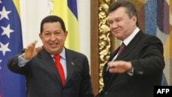 Уго Чавес и Виктор Янукович
