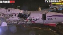علت سقوط هواپیمای مسافری تایوان مشخص شد