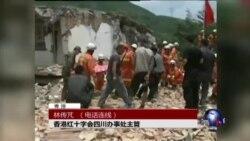 VOA连线:云南鲁甸强震,造成严重伤亡