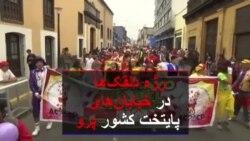 رژه دلقکها در خیابانهای پایتخت کشور پرو