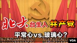 海峡论谈:北大台生入共产党 平常心vs.玻璃心?