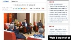新华网上关于李克强会见美国商界领袖的报道(新华网网页截图)