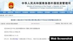 中国商务部工商总局发布执行联合国安理会第2375好决议关闭境内外涉朝商业公司的公告。(2017年9月28日)