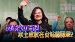 海峡论谈:蔡英文再当选:本土政权在台站稳脚跟?